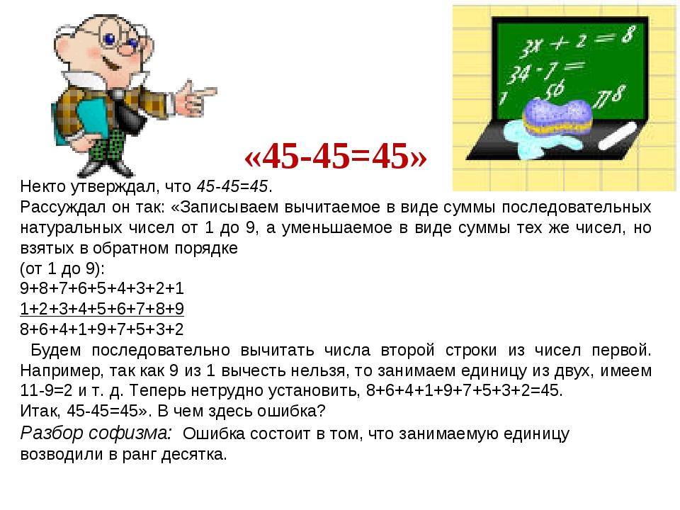 «45-45=45» Некто утверждал, что 45-45=45. Рассуждал он так: «Записываем вычит...