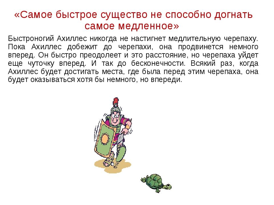 «Самое быстрое существо не способно догнать самое медленное» Быстроногий Ахил...