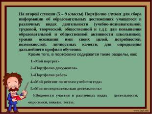 На второй ступени (5 – 9 классы) Портфолио служит для сбора информации об об