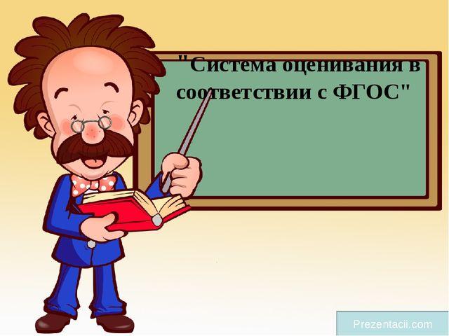"""""""Система оценивания в соответствии с ФГОС"""" Prezentacii.com"""