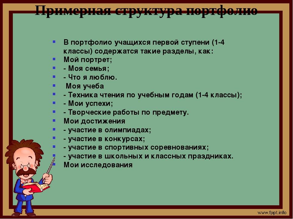 Примерная структура портфолио В портфолио учащихся первой ступени (1-4 классы...