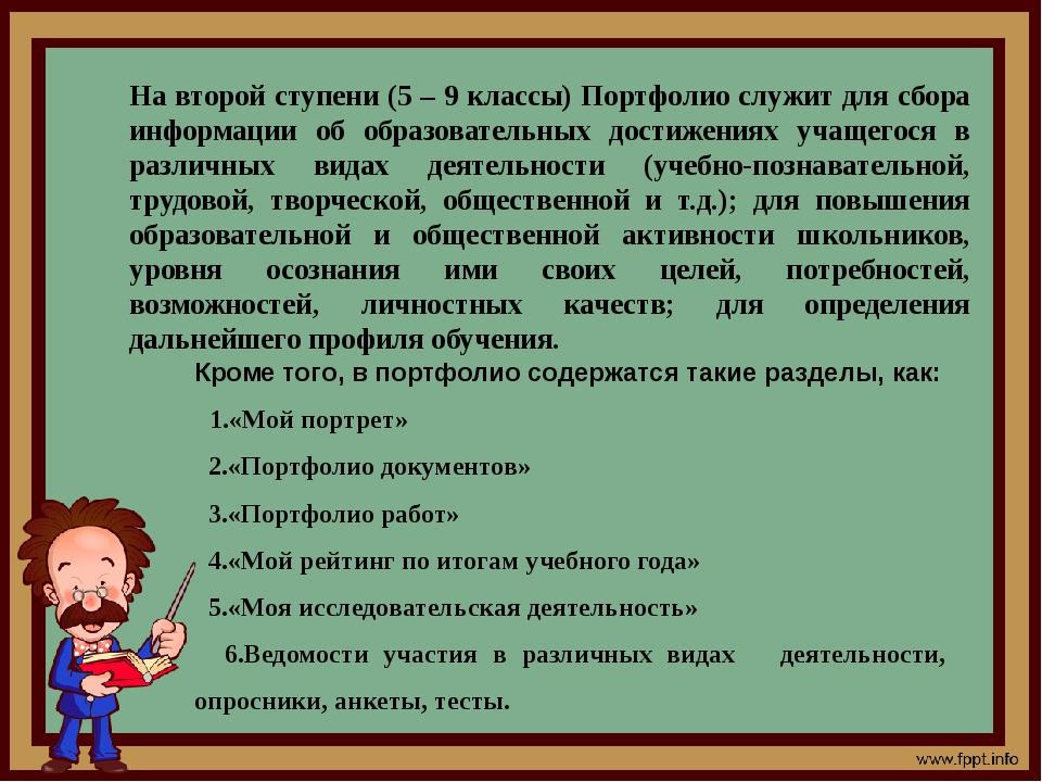 На второй ступени (5 – 9 классы) Портфолио служит для сбора информации об об...