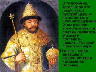 В те времена, когда жили эти люди, умер русский царь, и не осталось у него н
