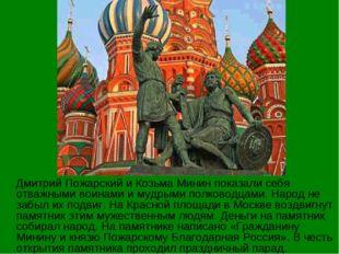 Дмитрий Пожарский и Козьма Минин показали себя отважными воинами и мудрыми п