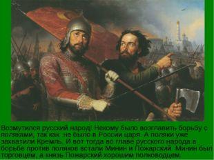 Возмутился русский народ! Некому было возглавить борьбу с поляками, так как