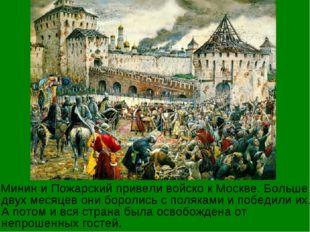 Минин и Пожарский привели войско к Москве. Больше двух месяцев они боролись