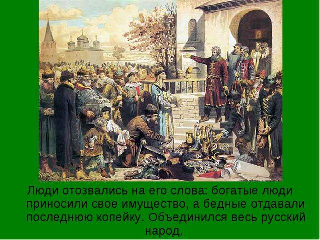 Люди отозвались на его слова: богатые люди приносили свое имущество, а бедные...