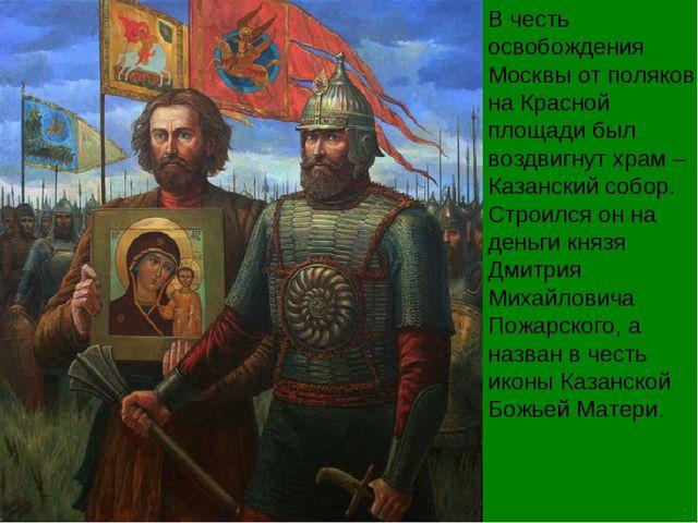 В честь освобождения Москвы от поляков на Красной площади был воздвигнут хра...