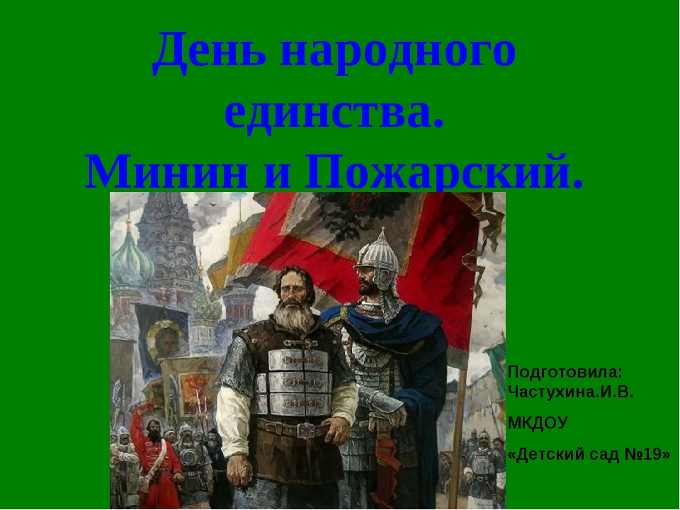 День народного единства. Минин и Пожарский. Подготовила: Частухина.И.В. МКДОУ...