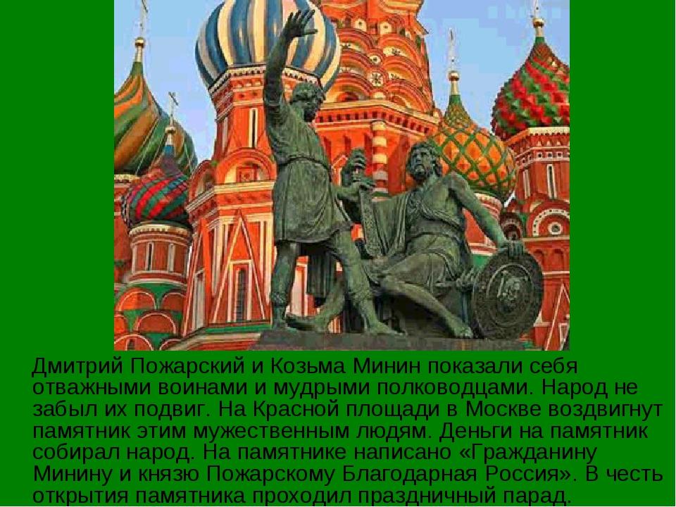 Дмитрий Пожарский и Козьма Минин показали себя отважными воинами и мудрыми п...