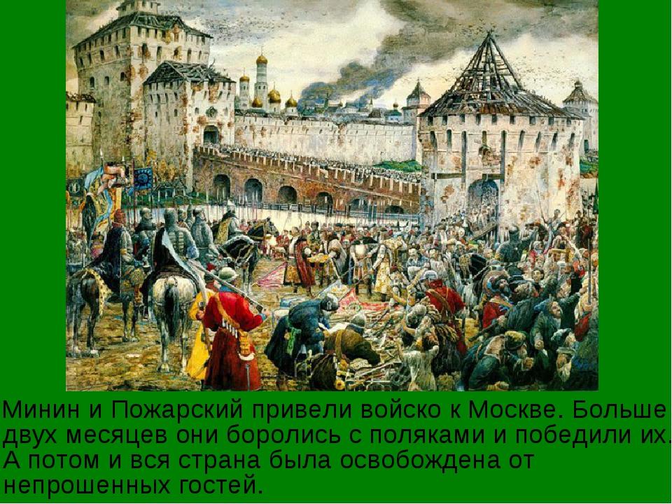 Минин и Пожарский привели войско к Москве. Больше двух месяцев они боролись...
