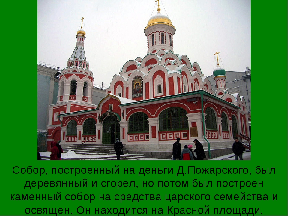 Собор, построенный на деньги Д.Пожарского, был деревянный и сгорел, но потом...