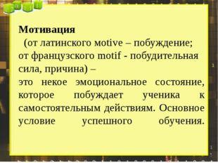 Мотивация (от латинского мotive – побуждение; от французского motif - побуди