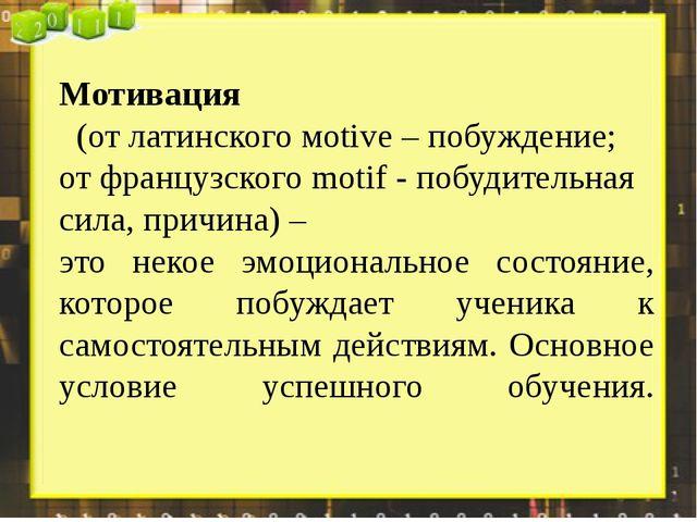 Мотивация (от латинского мotive – побуждение; от французского motif - побуди...