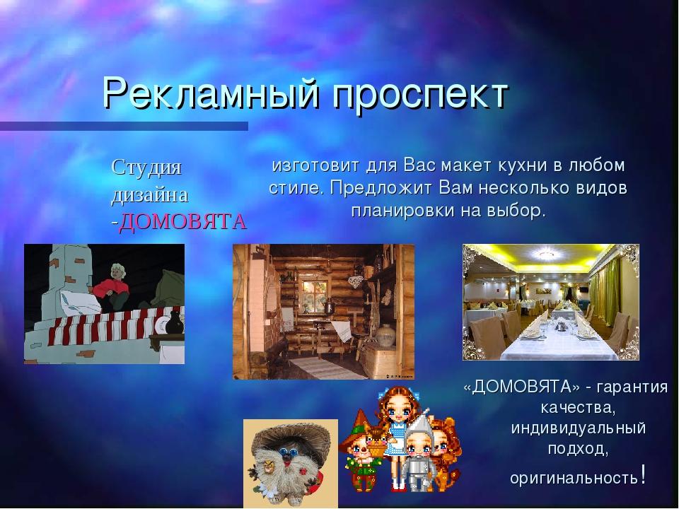 Рекламный проспект «ДОМОВЯТА» - гарантия качества, индивидуальный подход, ори...
