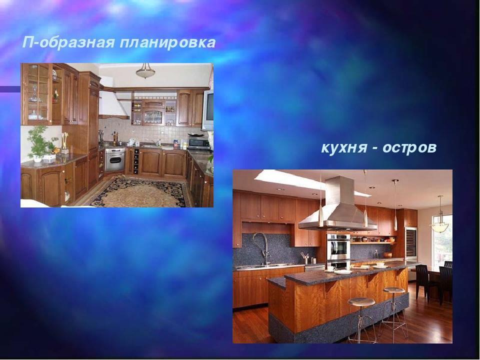П-образная планировка кухня - остров