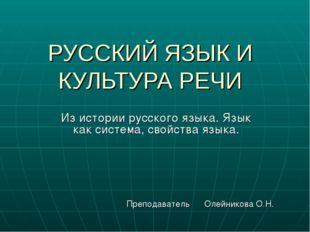 РУССКИЙ ЯЗЫК И КУЛЬТУРА РЕЧИ Из истории русского языка. Язык как система, сво