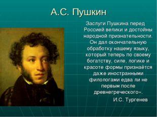 А.С. Пушкин Заслуги Пушкина перед Россией велики и достойны народной признате