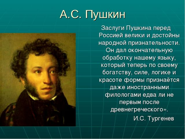 А.С. Пушкин Заслуги Пушкина перед Россией велики и достойны народной признате...