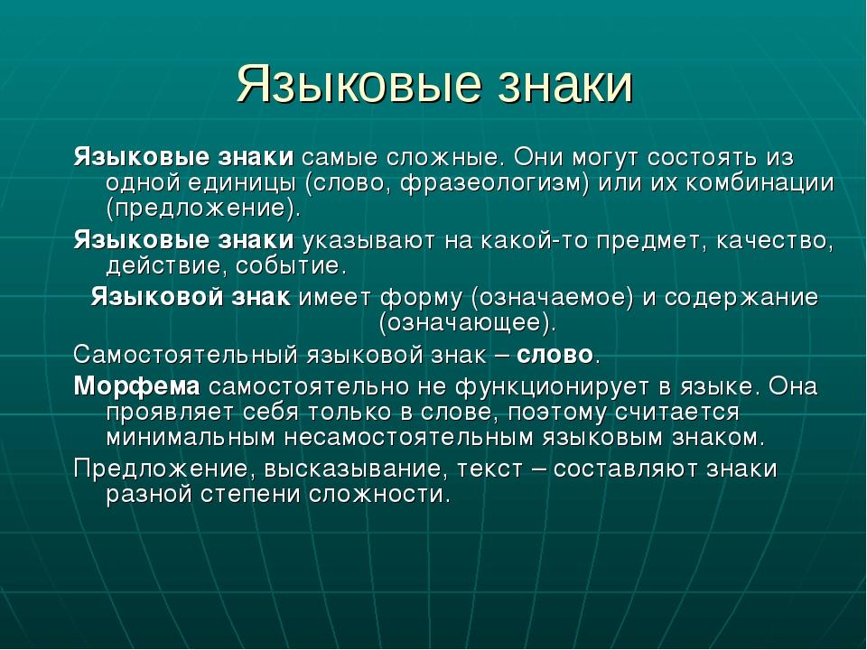 Языковые знаки Языковые знаки самые сложные. Они могут состоять из одной един...