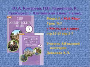Ю.А. Комарова, И.В. Ларионова, К. Грейнджер « Английский язык» 5 класс Раздел
