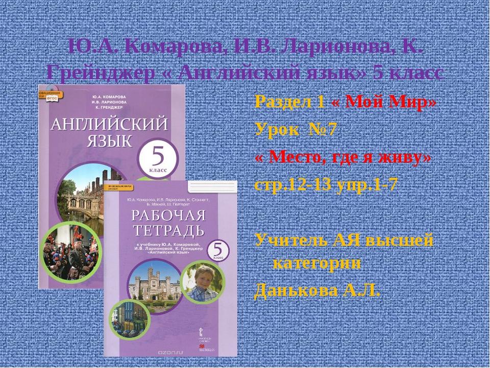 Ю.А. Комарова, И.В. Ларионова, К. Грейнджер « Английский язык» 5 класс Раздел...
