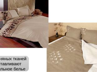Из льняных тканей изготавливают постельное белье