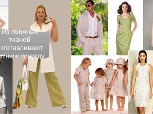 Из льняных тканей изготавливают летнюю одежду