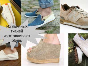 Из льняных тканей изготавливают обувь