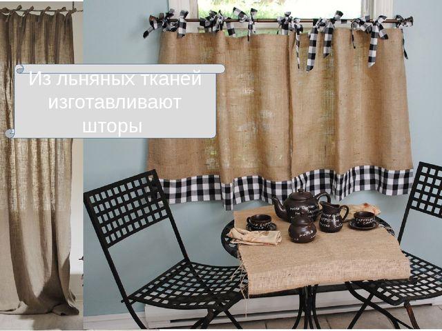 Из льняных тканей изготавливают шторы