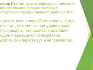 Владимир Иванов, доцент кафедры энтомологии биолого-почвенного факультета Сан