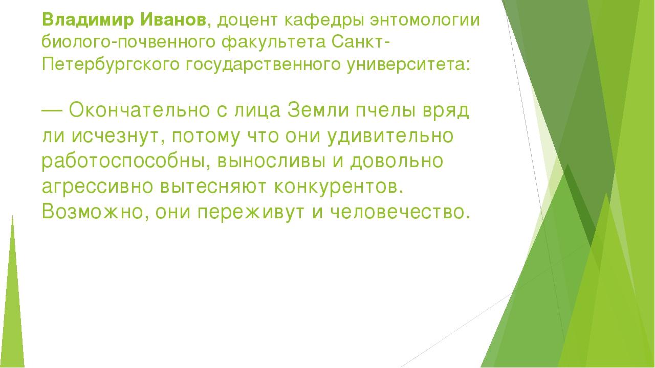 Владимир Иванов, доцент кафедры энтомологии биолого-почвенного факультета Сан...