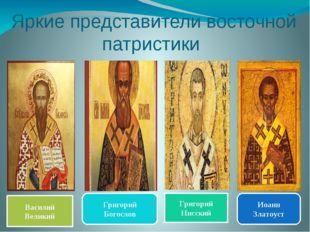 Яркие представители восточной патристики Григорий Нисский Григорий Богослов В