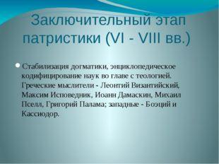 Заключительный этап патристики (VI - VIII вв.) Стабилизация догматики, энцикл