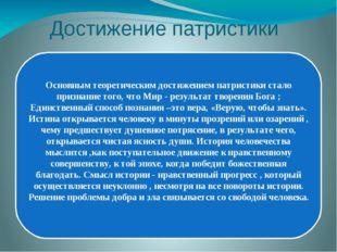 Достижение патристики Основным теоретическим достижением патристики стало при
