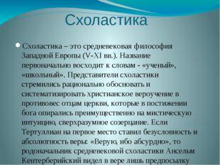 Схоластика Схоластика – это средневековая философия Западной Европы (V-XI вв.
