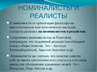 НОМИНАЛИСТЫ И РЕАЛИСТЫ В зависимости от ориентации философа на аристотелевско