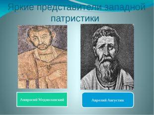 Яркие представители западной патристики Амвросий Медиоланский Аврелий Августин