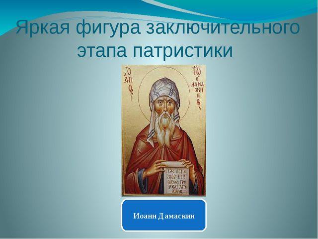 Яркая фигура заключительного этапа патристики Иоанн Дамаскин