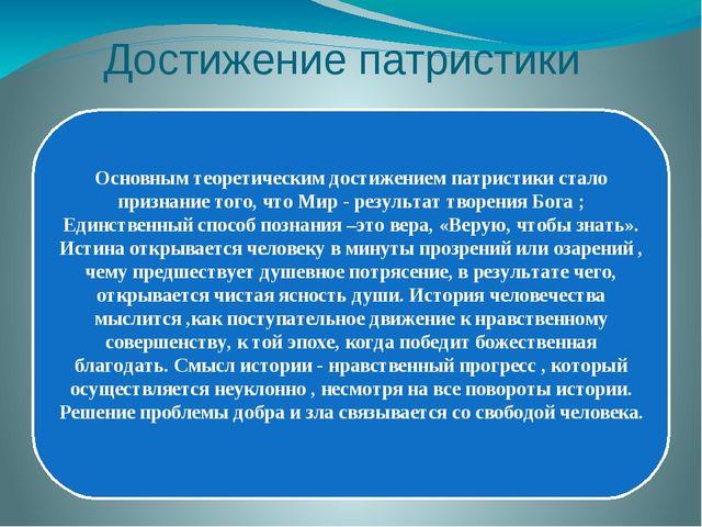 Достижение патристики Основным теоретическим достижением патристики стало при...