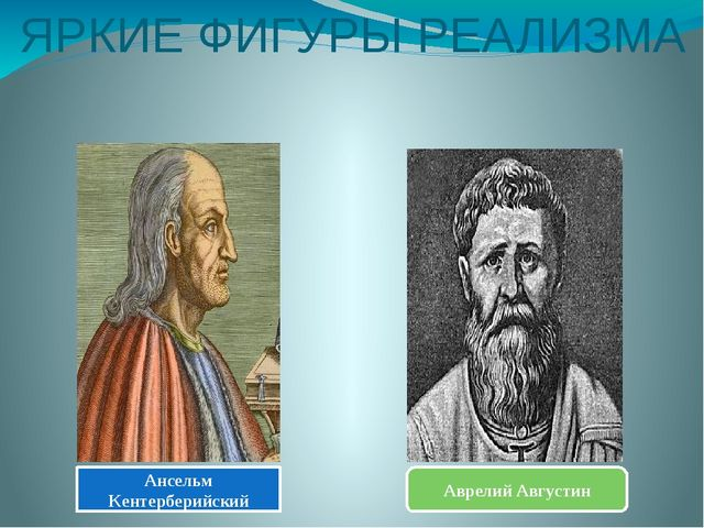 ЯРКИЕ ФИГУРЫ РЕАЛИЗМА Ансельм Кентерберийский Аврелий Августин