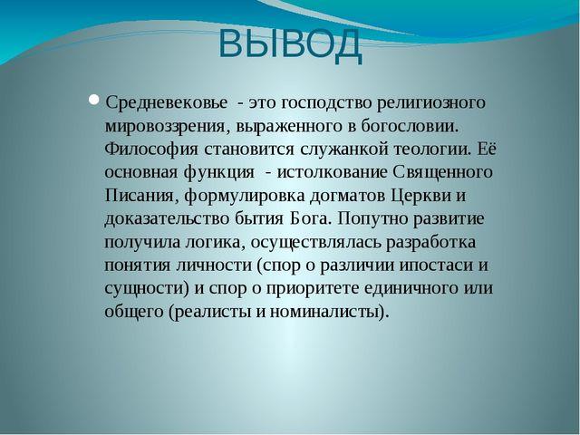 ВЫВОД Средневековье - это господство религиозного мировоззрения, выраженного...