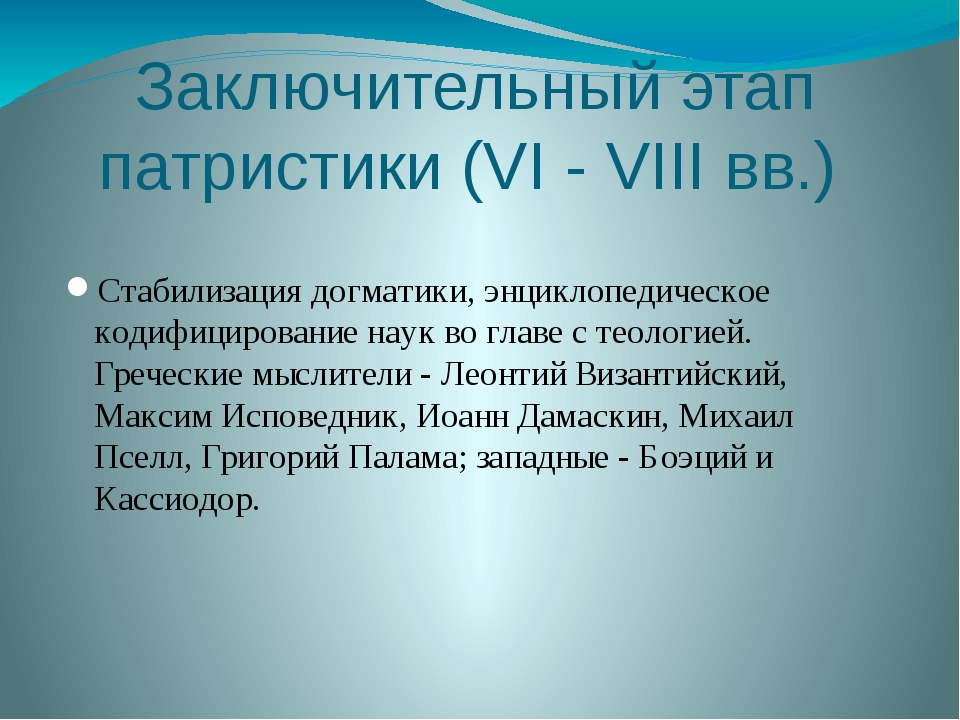 Заключительный этап патристики (VI - VIII вв.) Стабилизация догматики, энцикл...