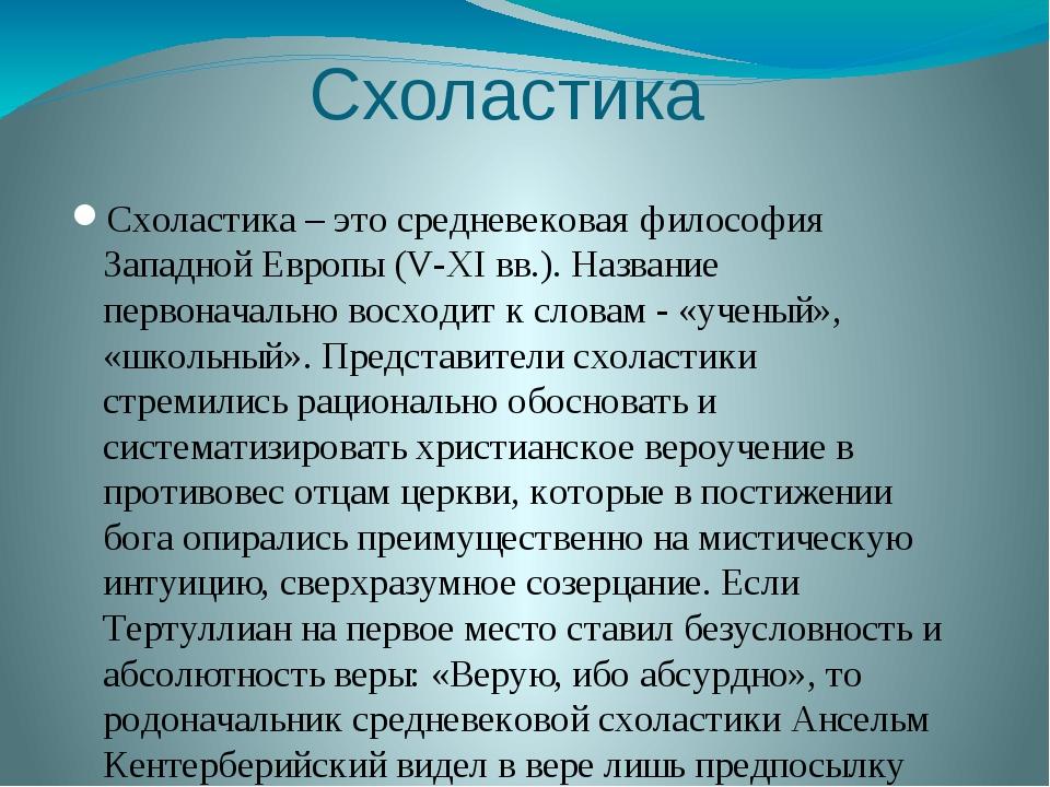 Схоластика Схоластика – это средневековая философия Западной Европы (V-XI вв....