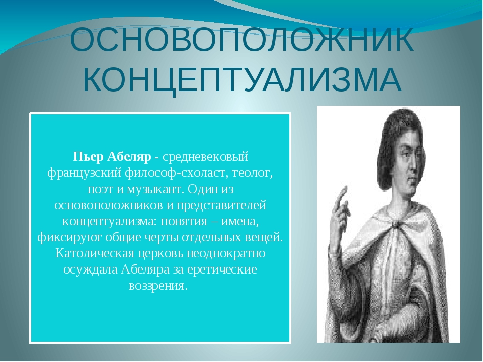 ОСНОВОПОЛОЖНИК КОНЦЕПТУАЛИЗМА Пьер Абеляр - средневековый французский философ...