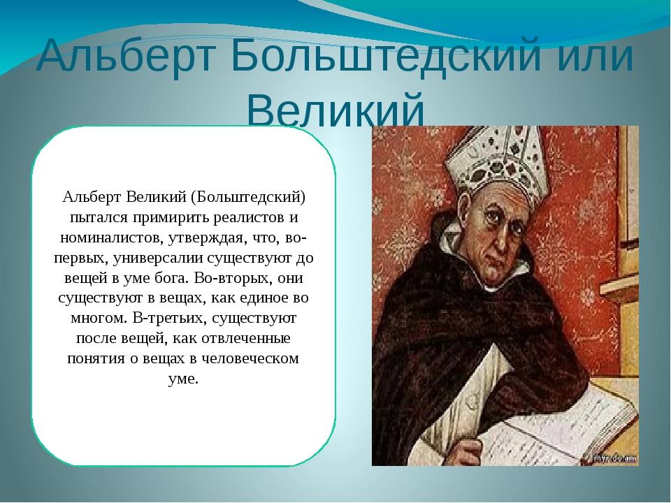 Альберт Больштедский или Великий Альберт Великий (Больштедский) пытался прими...