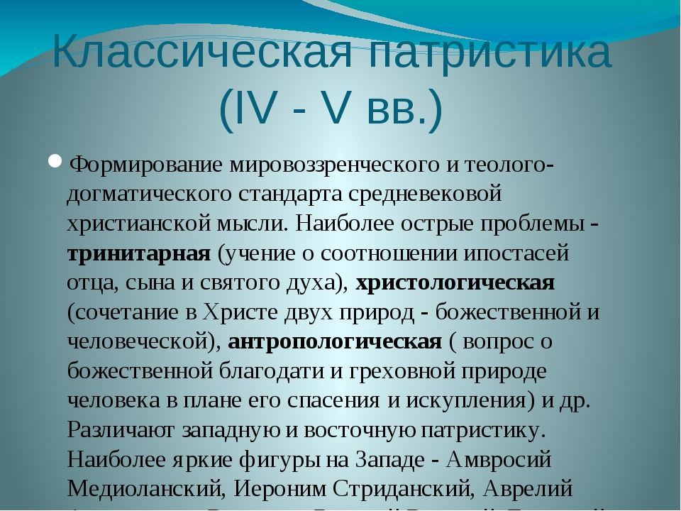 Классическая патристика (IV - V вв.) Формирование мировоззренческого и теолог...