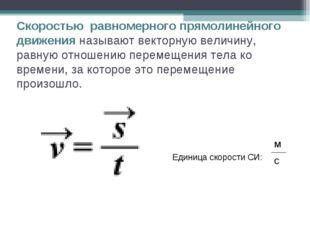 Скоростью равномерного прямолинейного движения называют векторную величину, р