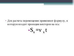 Для расчета перемещения применяют формулу, в которую входят проекции векторов