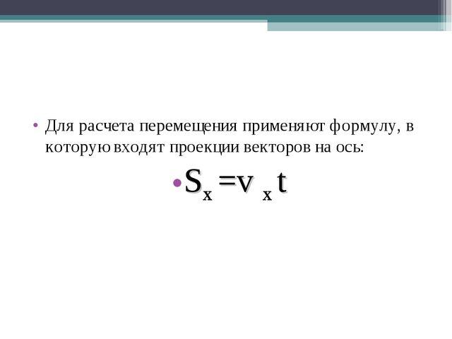 Для расчета перемещения применяют формулу, в которую входят проекции векторов...